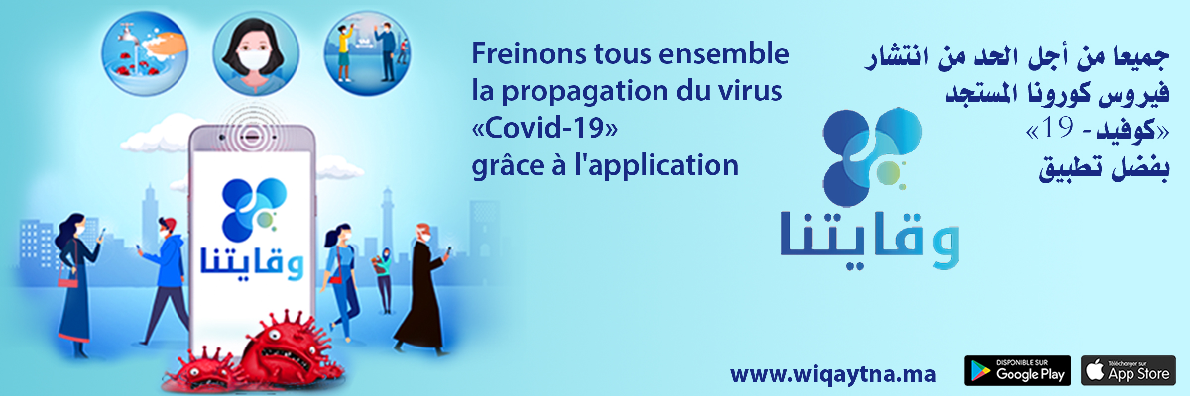 Freinons_tous_ensemble_la_propagation_du_virus__Covid-19__grace_a_lapplication_Wiqaytna